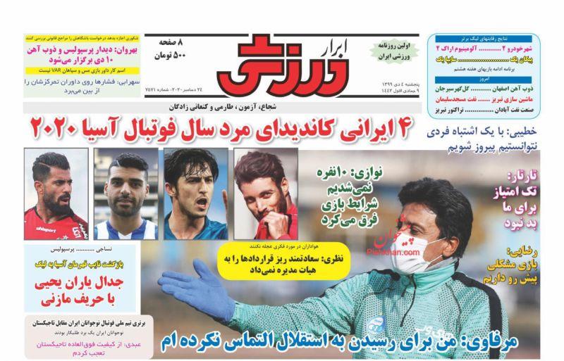 عناوین اخبار روزنامه ابرار ورزشى در روز پنجشنبه ۴ دی