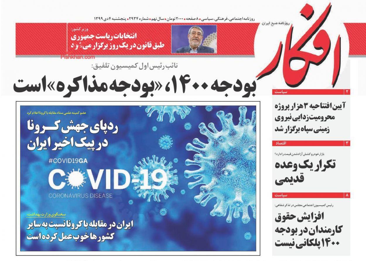 عناوین اخبار روزنامه افکار در روز پنجشنبه ۴ دی