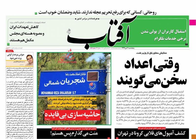 عناوین اخبار روزنامه آفتاب یزد در روز پنجشنبه ۴ دی