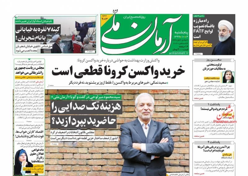 عناوین اخبار روزنامه آرمان ملی در روز پنجشنبه ۴ دی