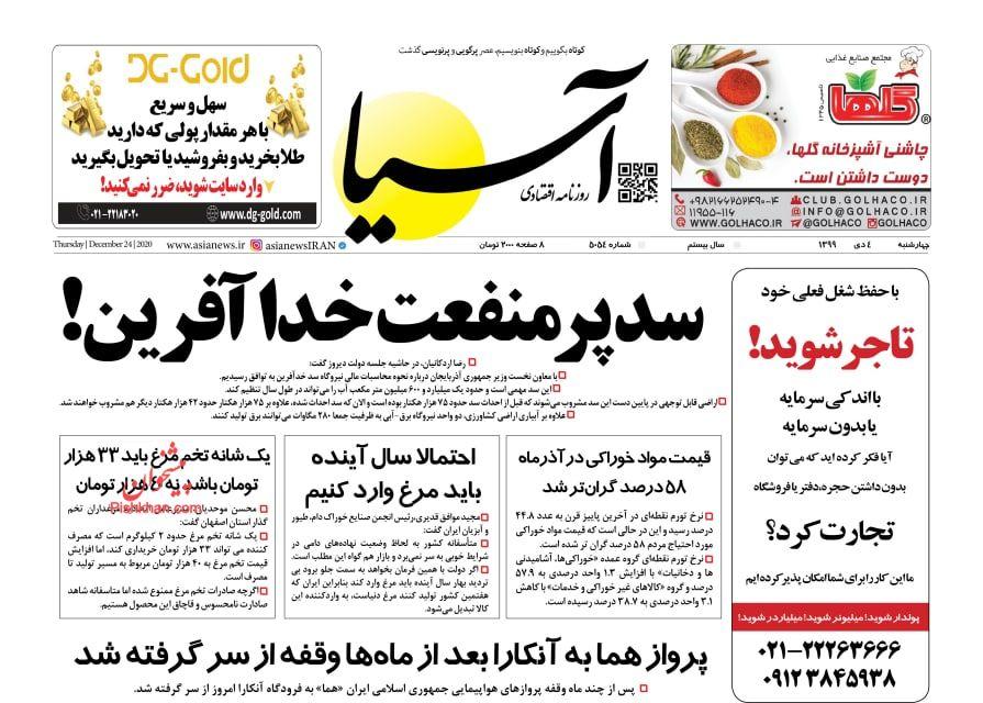 عناوین اخبار روزنامه آسیا در روز پنجشنبه ۴ دی