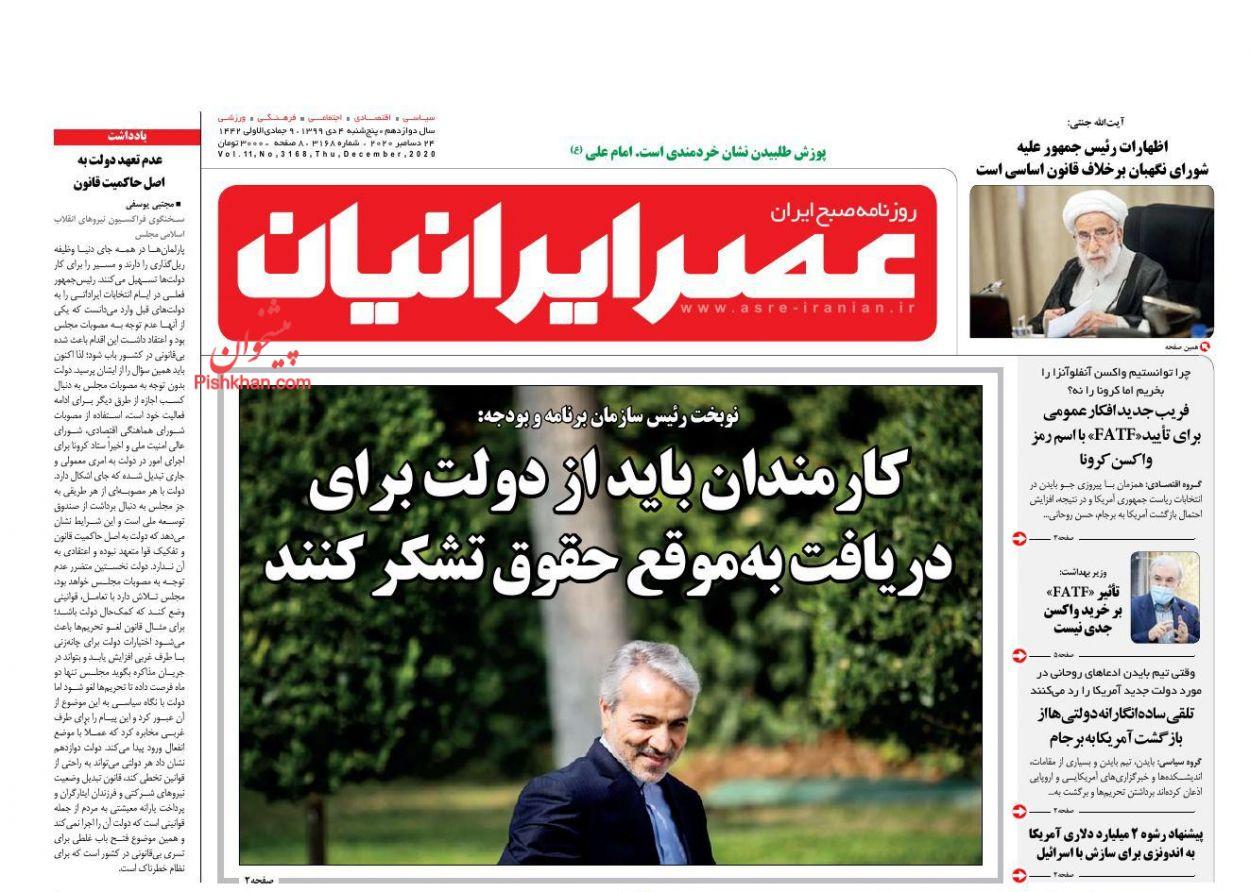 عناوین اخبار روزنامه عصر ایرانیان در روز پنجشنبه ۴ دی