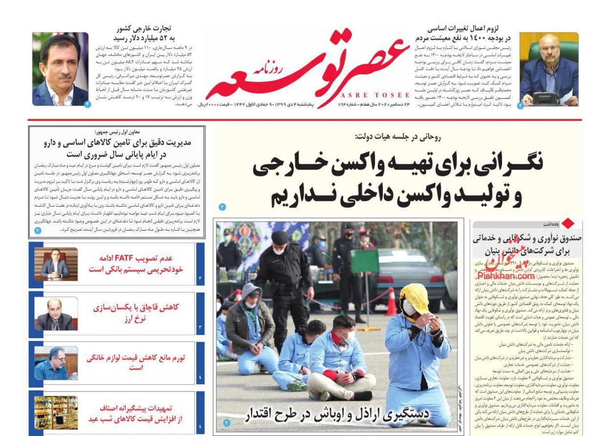 عناوین اخبار روزنامه عصر توسعه در روز پنجشنبه ۴ دی