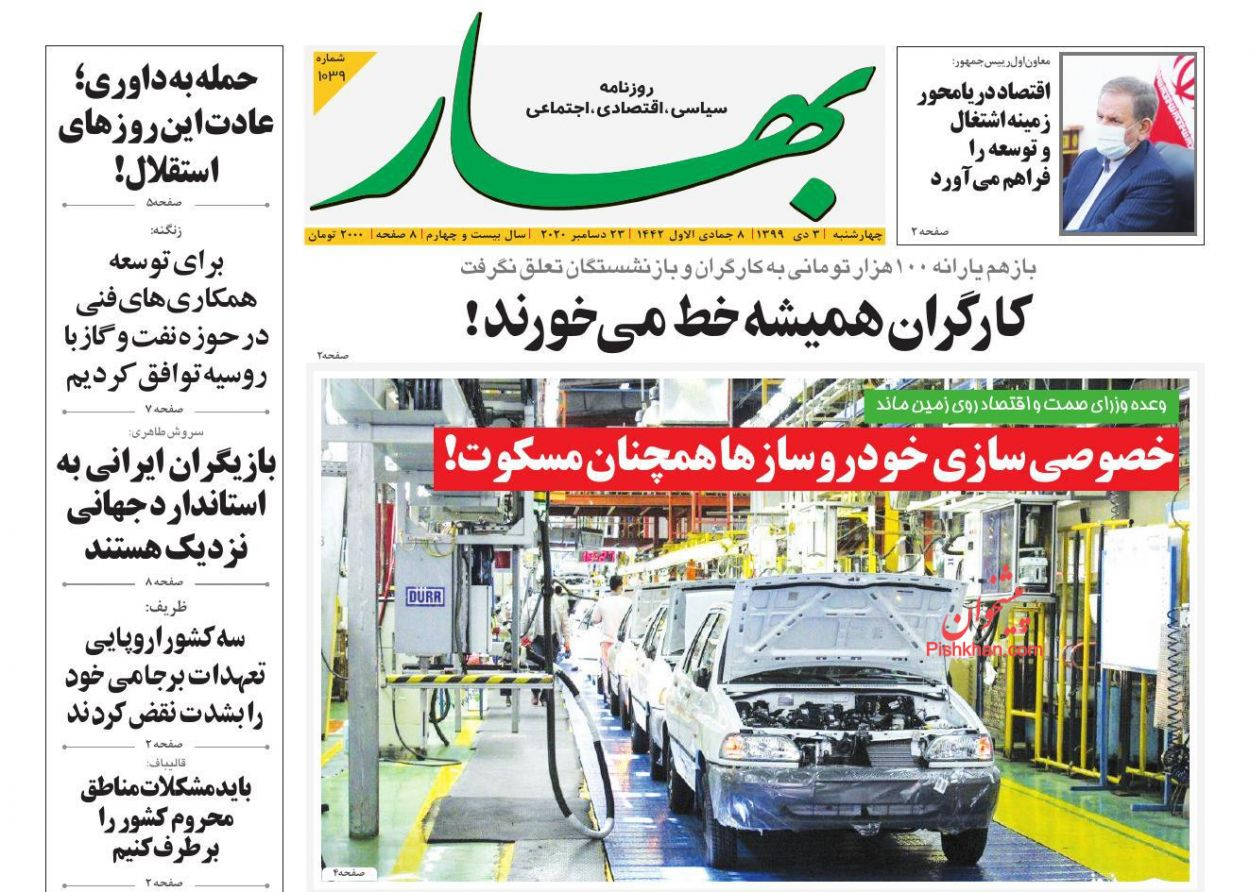 عناوین اخبار روزنامه بهار در روز پنجشنبه ۴ دی