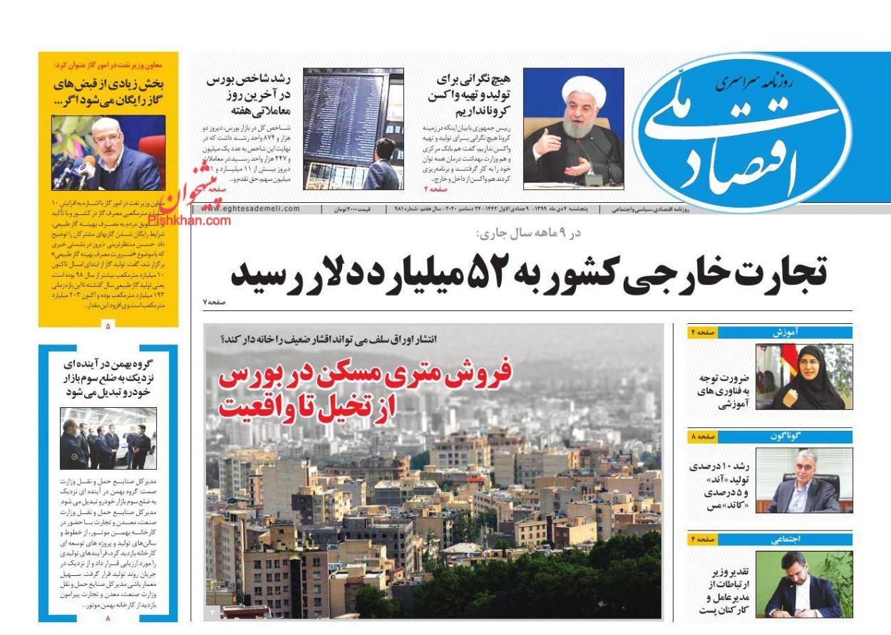 عناوین اخبار روزنامه اقتصاد ملی در روز پنجشنبه ۴ دی