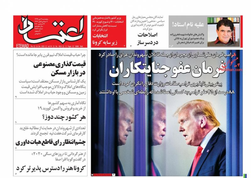 عناوین اخبار روزنامه اعتماد در روز پنجشنبه ۴ دی