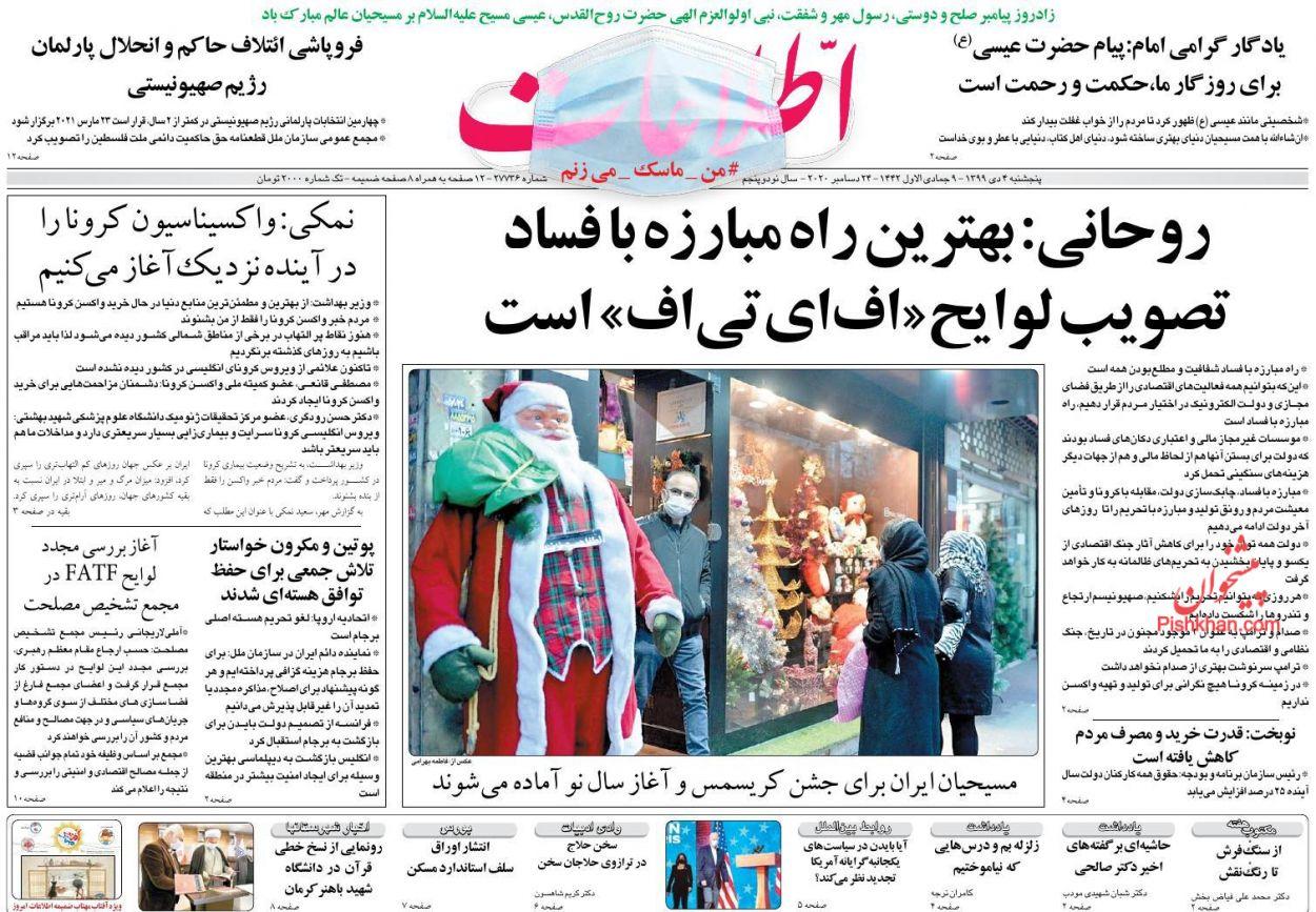 عناوین اخبار روزنامه اطلاعات در روز پنجشنبه ۴ دی