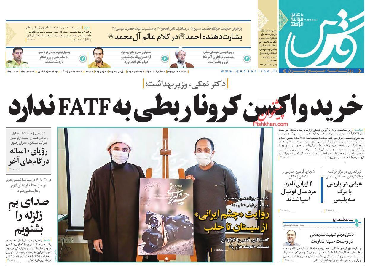 عناوین اخبار روزنامه قدس در روز پنجشنبه ۴ دی