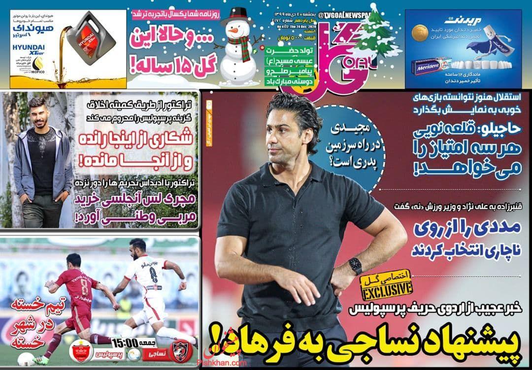 عناوین اخبار روزنامه گل در روز پنجشنبه ۴ دی
