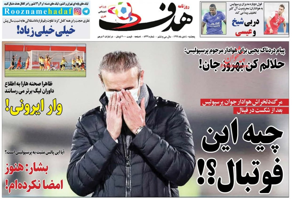 عناوین اخبار روزنامه هدف در روز پنجشنبه ۴ دی