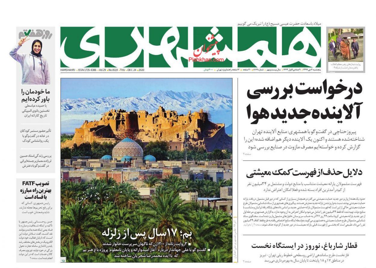 عناوین اخبار روزنامه همشهری در روز پنجشنبه ۴ دی
