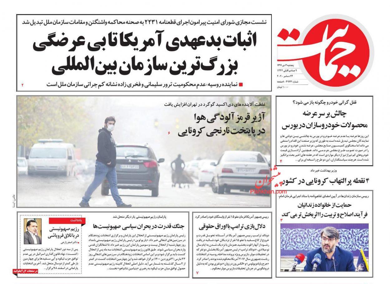 عناوین اخبار روزنامه حمایت در روز پنجشنبه ۴ دی