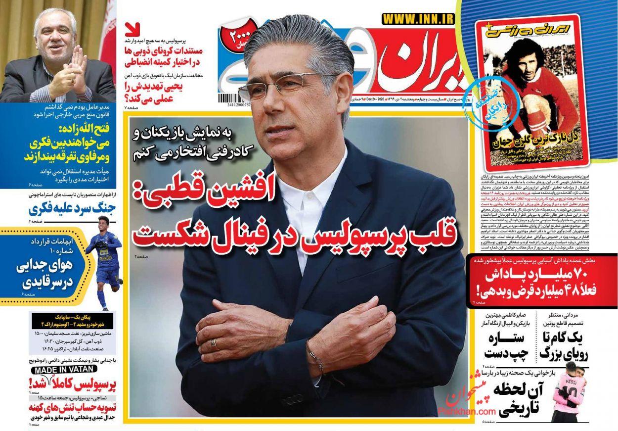 عناوین اخبار روزنامه ایران ورزشی در روز پنجشنبه ۴ دی