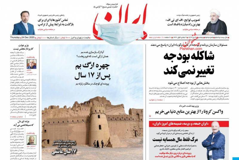 عناوین اخبار روزنامه ایران در روز پنجشنبه ۴ دی