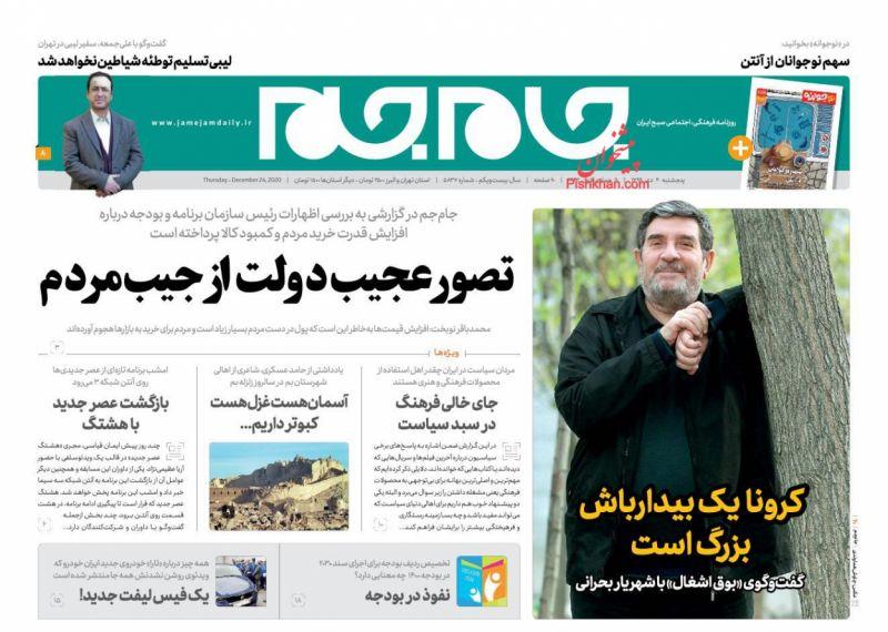 عناوین اخبار روزنامه جام جم در روز پنجشنبه ۴ دی