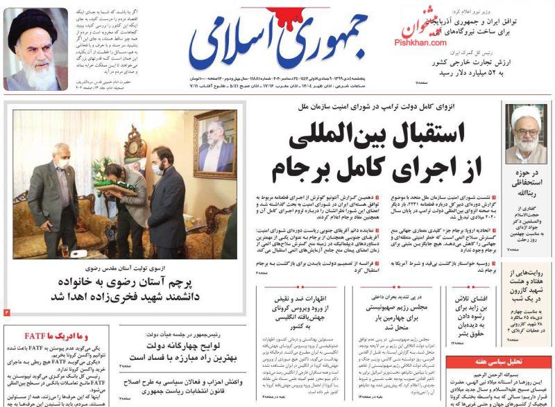 عناوین اخبار روزنامه جمهوری اسلامی در روز پنجشنبه ۴ دی