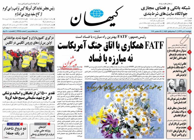 عناوین اخبار روزنامه کيهان در روز پنجشنبه ۴ دی