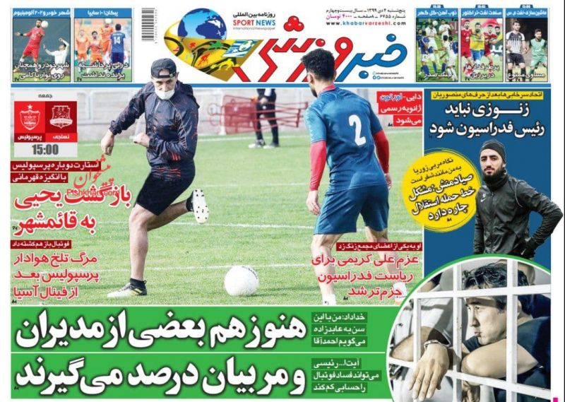 عناوین اخبار روزنامه خبر ورزشی در روز پنجشنبه ۴ دی