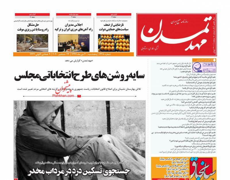 عناوین اخبار روزنامه مهد تمدن در روز پنجشنبه ۴ دی