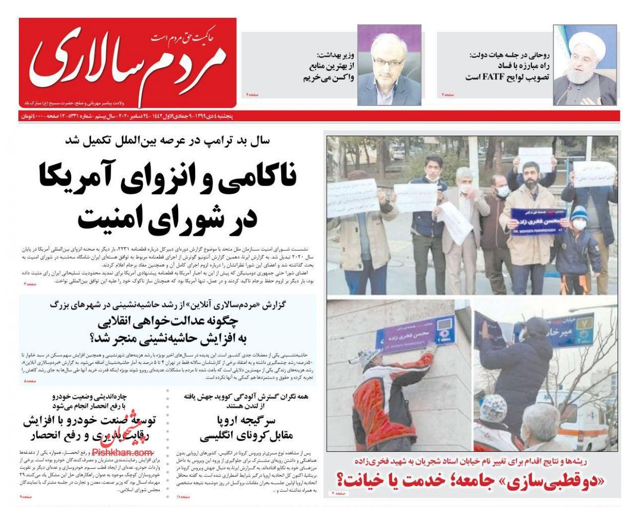 عناوین اخبار روزنامه مردم سالاری در روز پنجشنبه ۴ دی