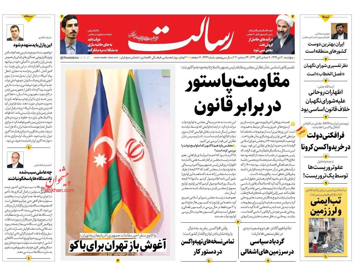 عناوین اخبار روزنامه رسالت در روز پنجشنبه ۴ دی