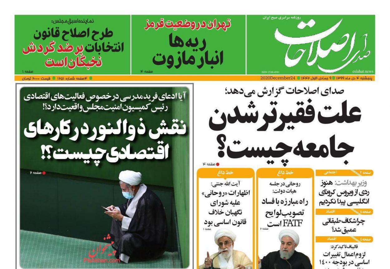 عناوین اخبار روزنامه صدای اصلاحات در روز پنجشنبه ۴ دی