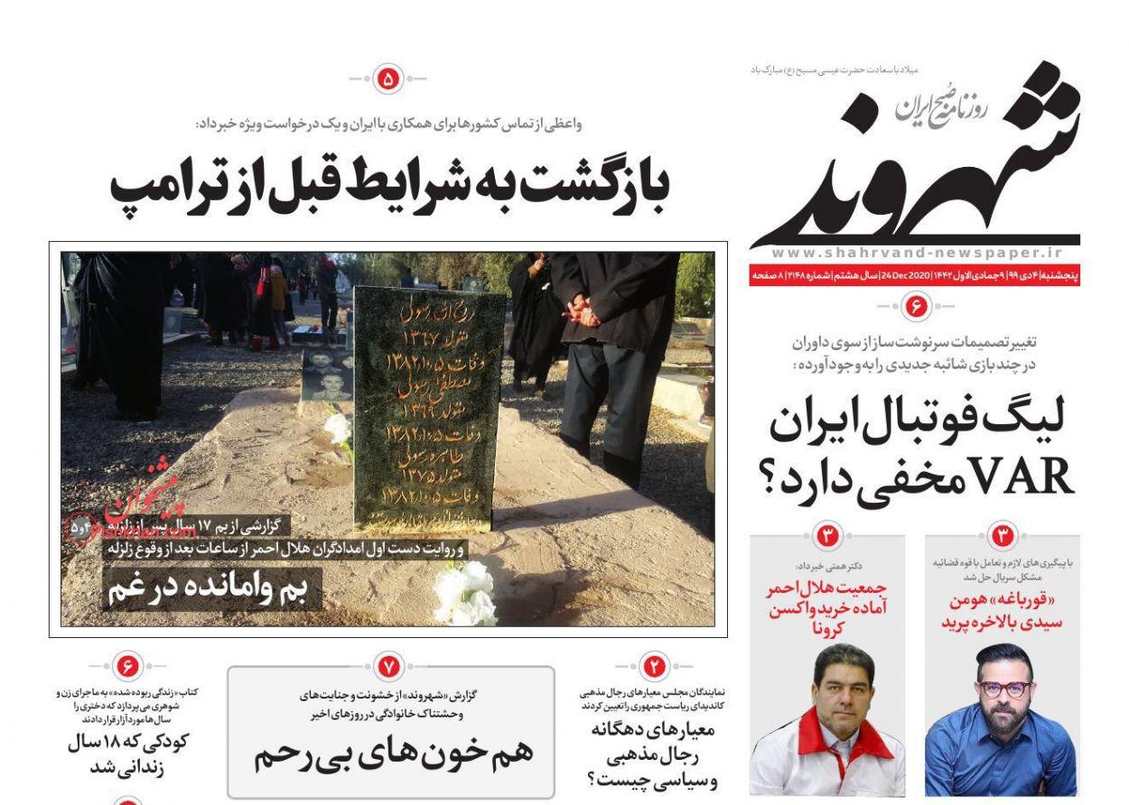 عناوین اخبار روزنامه شهروند در روز پنجشنبه ۴ دی