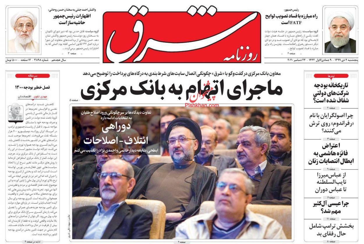عناوین اخبار روزنامه شرق در روز پنجشنبه ۴ دی