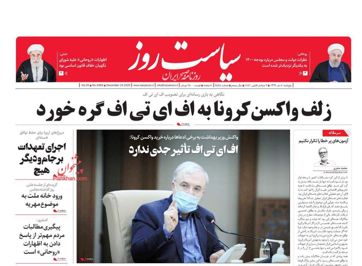 عناوین اخبار روزنامه سیاست روز در روز پنجشنبه ۴ دی