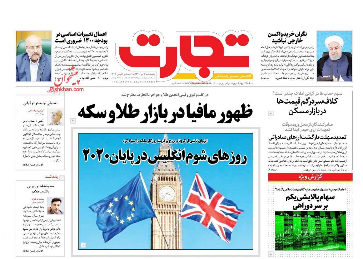 عناوین اخبار روزنامه تجارت در روز پنجشنبه ۴ دی