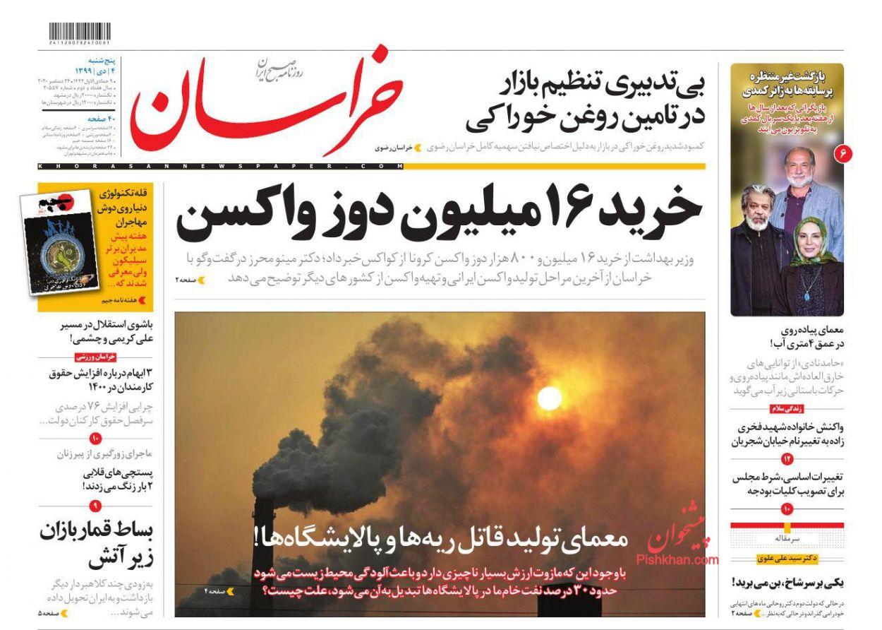 عناوین اخبار روزنامه خراسان در روز پنجشنبه ۴ دی