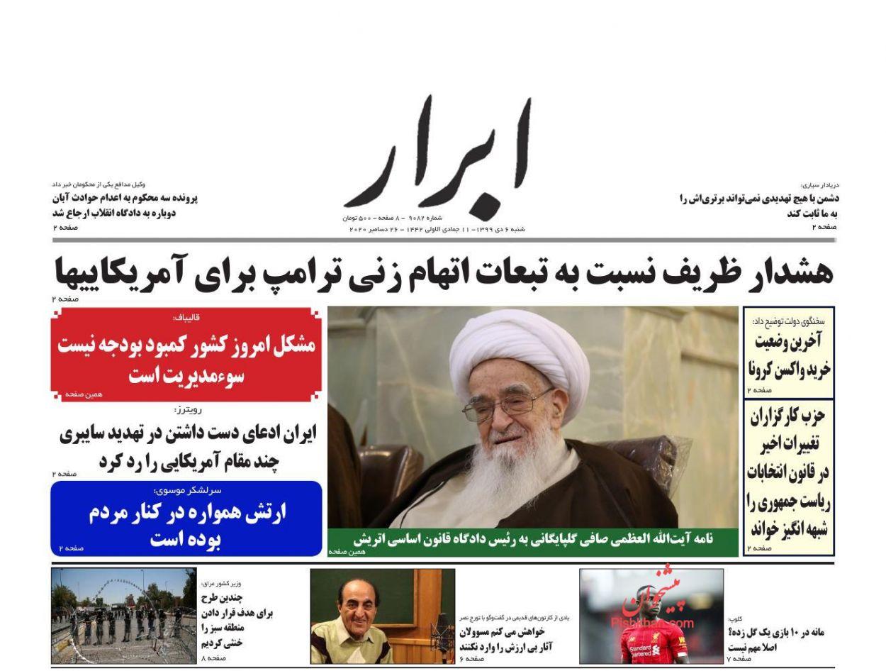 عناوین اخبار روزنامه ابرار در روز شنبه ۶ دی