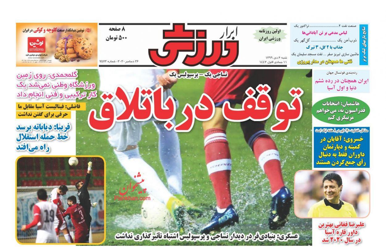 عناوین اخبار روزنامه ابرار ورزشى در روز شنبه ۶ دی