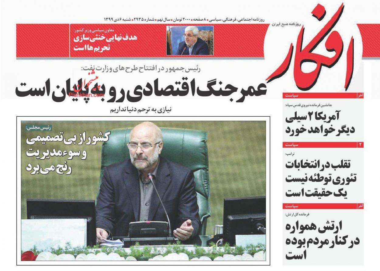 عناوین اخبار روزنامه افکار در روز شنبه ۶ دی