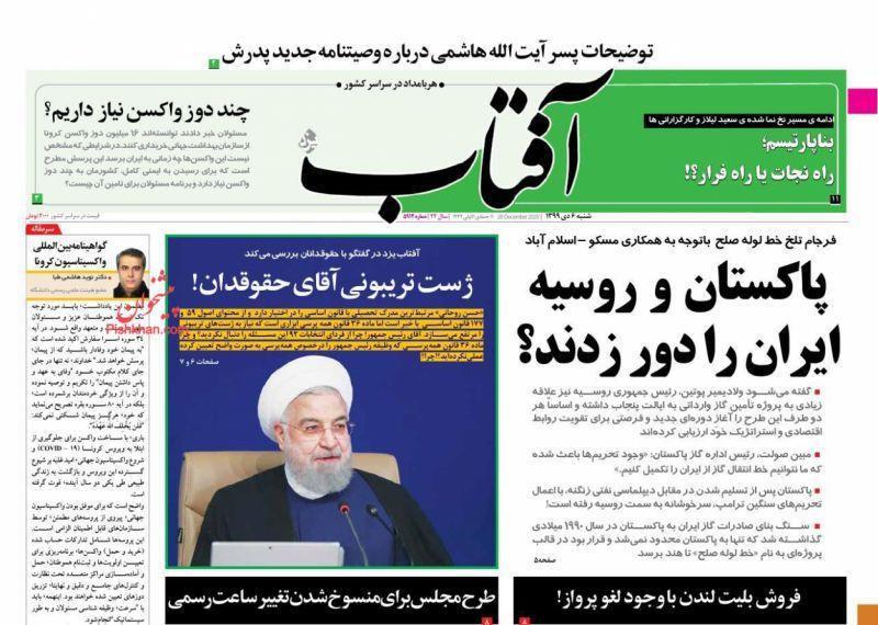 عناوین اخبار روزنامه آفتاب یزد در روز شنبه ۶ دی