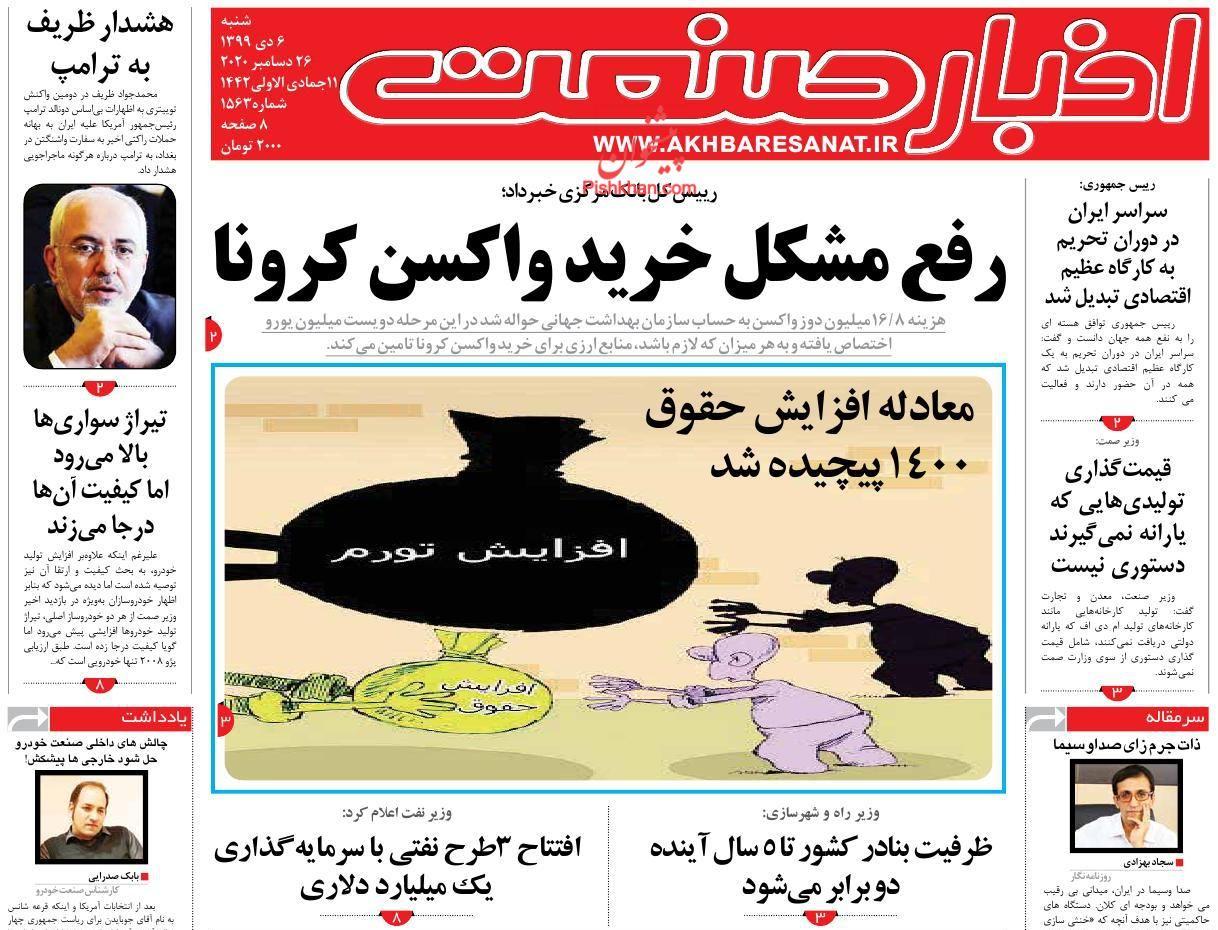 عناوین اخبار روزنامه اخبار صنعت در روز شنبه ۶ دی