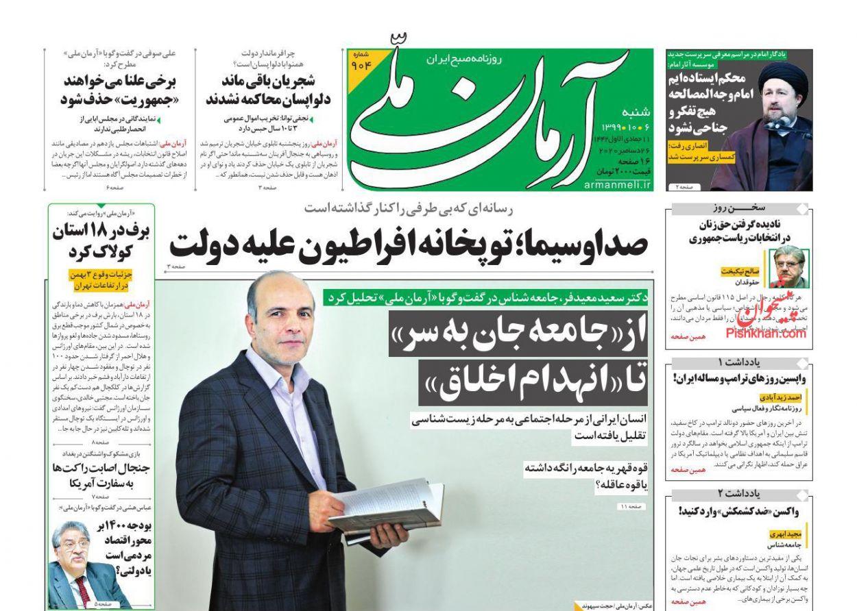 عناوین اخبار روزنامه آرمان ملی در روز شنبه ۶ دی