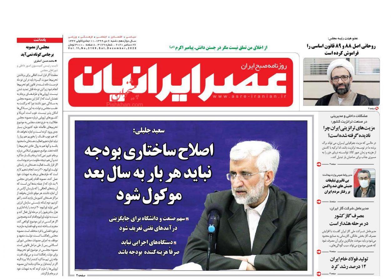 عناوین اخبار روزنامه عصر ایرانیان در روز شنبه ۶ دی