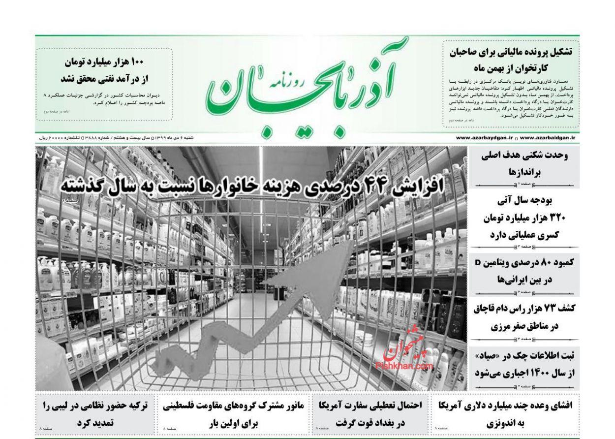 عناوین اخبار روزنامه آذربایجان در روز شنبه ۶ دی