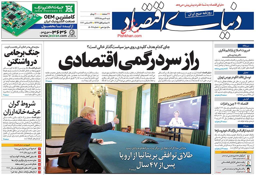 عناوین اخبار روزنامه دنیای اقتصاد در روز شنبه ۶ دی