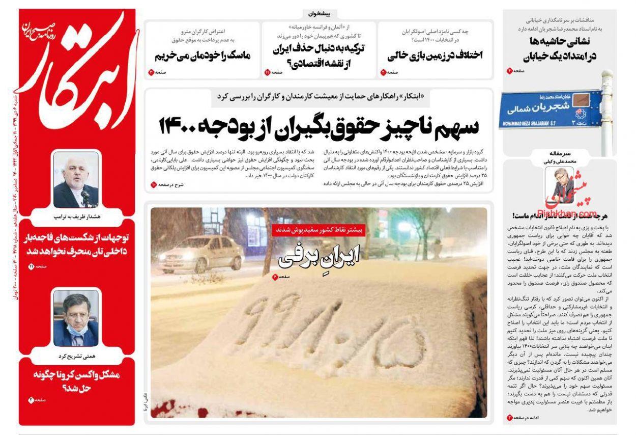 عناوین اخبار روزنامه ابتکار در روز شنبه ۶ دی