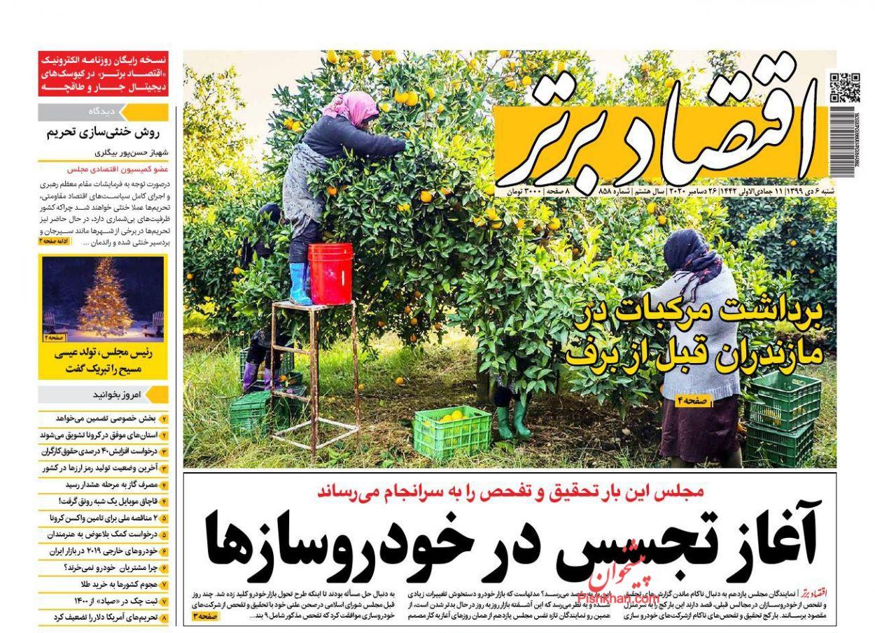 عناوین اخبار روزنامه اقتصاد برتر در روز شنبه ۶ دی