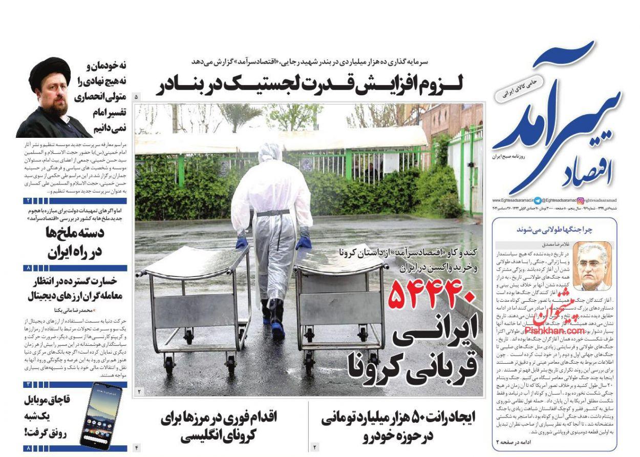 عناوین اخبار روزنامه اقتصاد سرآمد در روز شنبه ۶ دی