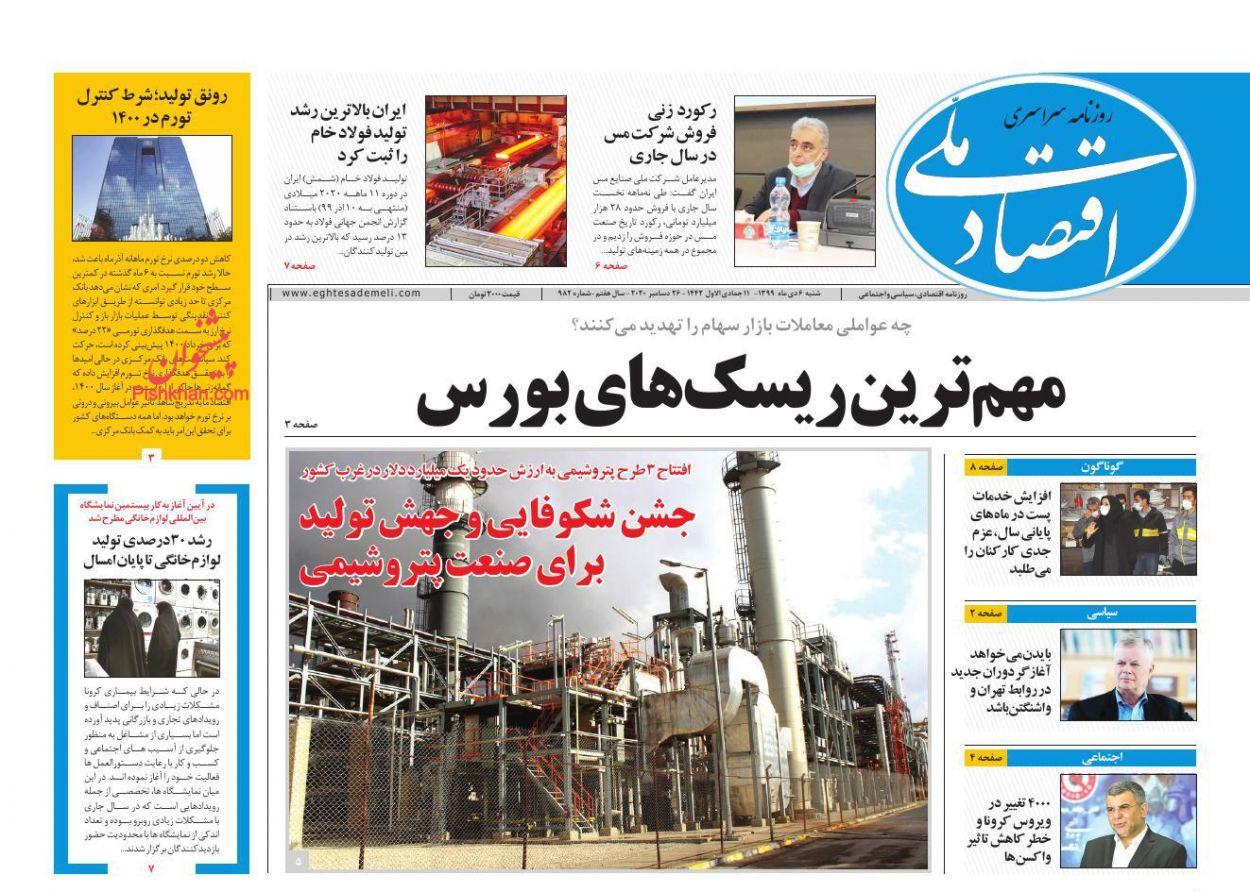 عناوین اخبار روزنامه اقتصاد ملی در روز شنبه ۶ دی