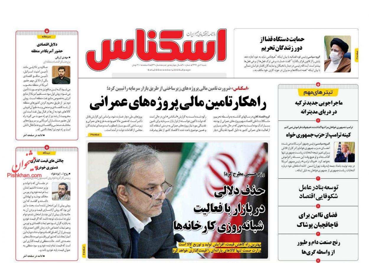 عناوین اخبار روزنامه اسکناس در روز شنبه ۶ دی