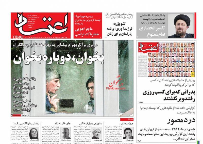 عناوین اخبار روزنامه اعتماد در روز شنبه ۶ دی