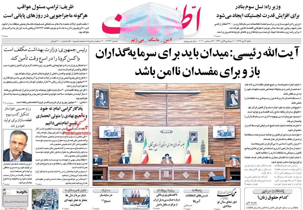 عناوین اخبار روزنامه اطلاعات در روز شنبه ۶ دی