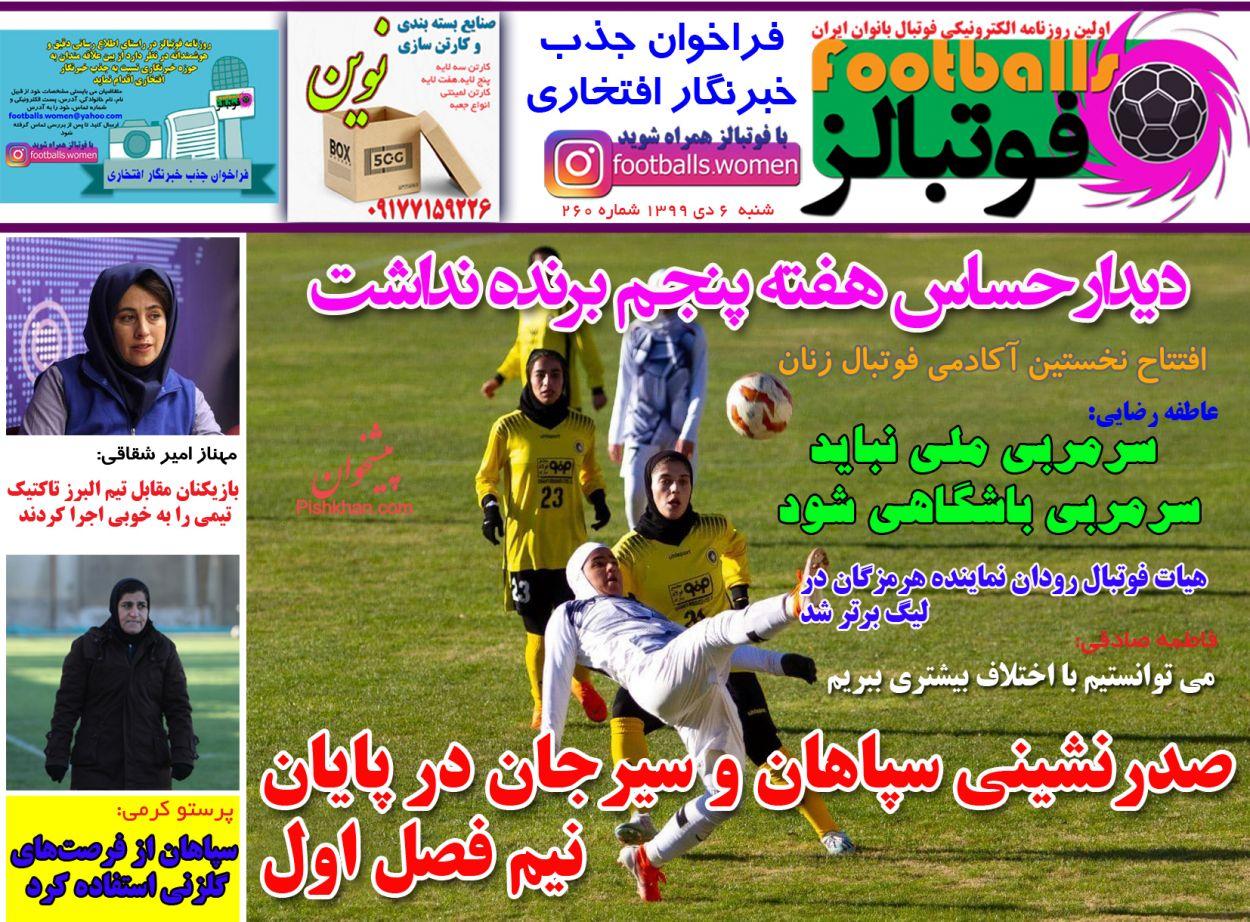 عناوین اخبار روزنامه فوتبالز در روز شنبه ۶ دی