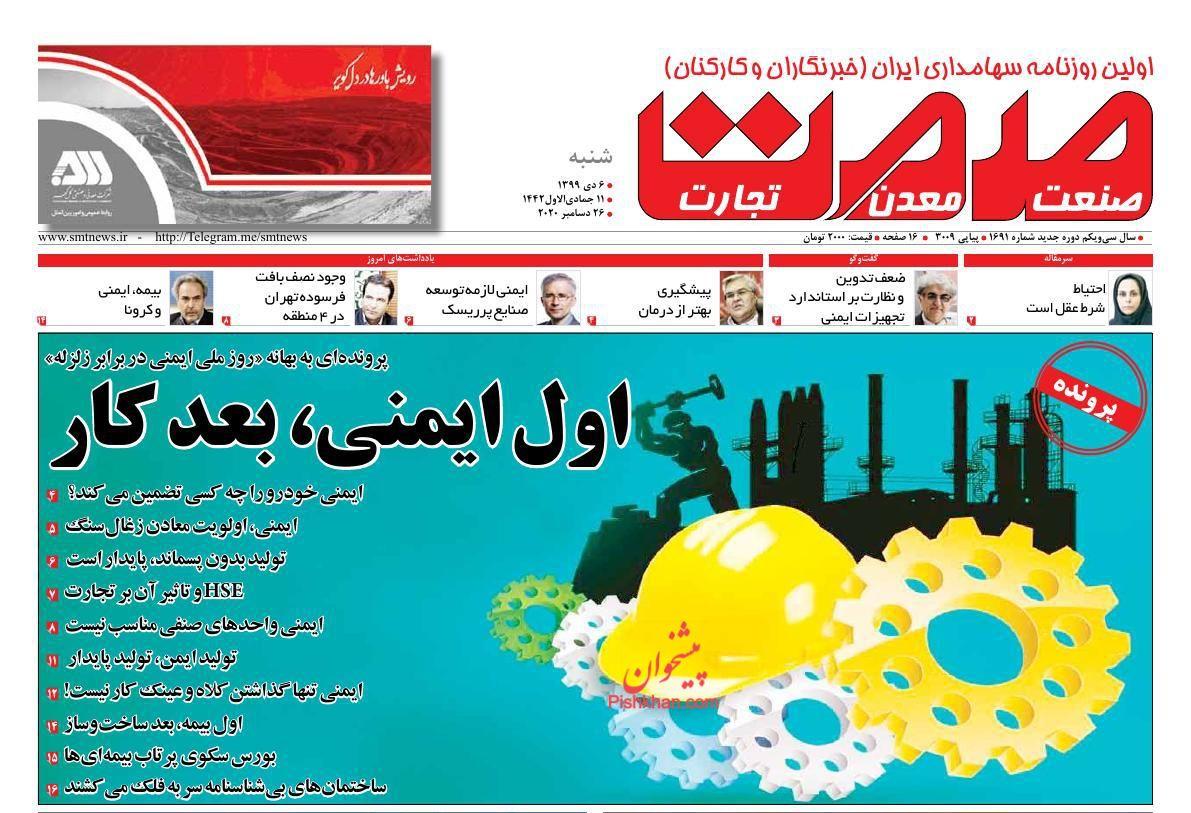 عناوین اخبار روزنامه صمت در روز شنبه ۶ دی