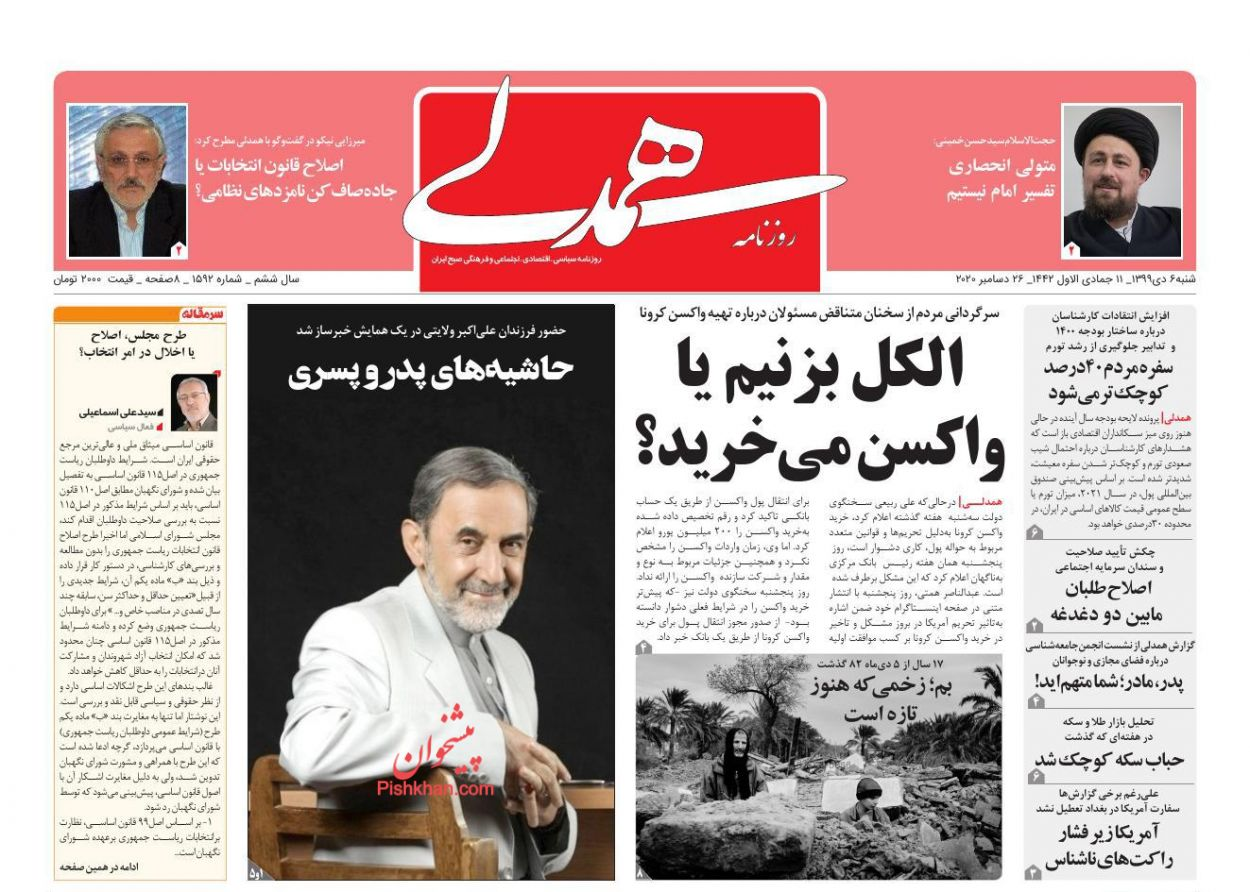 عناوین اخبار روزنامه همدلی در روز شنبه ۶ دی